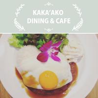 [要予約]KAKA'AKO DINING&CAFE/ハワイの伝統チカラ飯ロコモコプレート