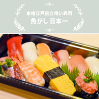 魚がし日本一/菖(あやめ)1人前