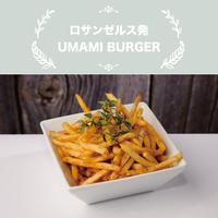 UMAMI BURGER(ウマミバーガー)/ケイジャンフライ