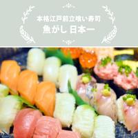 魚がし日本一/桔梗(ききょう)3人前