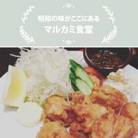 マルカミ食堂/油淋鶏定食