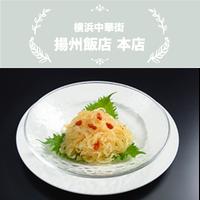 【11:45~配送OK】横浜中華街 揚州飯店 本店/くらげの和え物