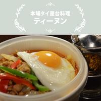 【ランチ限定】ティーヌン/鶏ひき肉のガパオライス