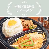 【ランチ限定】ティーヌン/パッタイ&ガパオライス