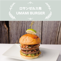 UMAMI BURGER(ウマミバーガー)/ピコ・デ・ガヨ