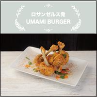 UMAMI BURGER(ウマミバーガー)/ロリポップチキン ケイジャンスタイル