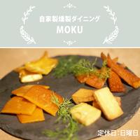【ディナー限定】燻製ダイニングMOKU/燻製チーズ盛り合わせ 4種