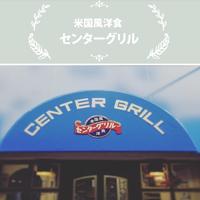 センターグリル/ライス大盛り