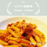 【ディナー限定】タベルナ ポローネ /アラビアータ