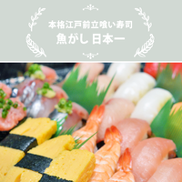 魚がし日本一/菖(あやめ)3人前