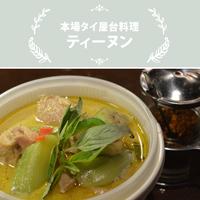 【ランチ限定】ティーヌン/鶏肉と茄子のグリーンカレー