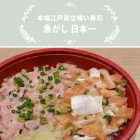 魚がし日本一/特製ハーフ丼