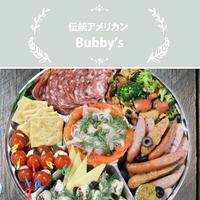 Bubby's/オードブル盛合せ(4~6人前)