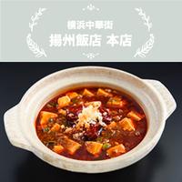 【11:45~配送OK】横浜中華街 揚州飯店 本店/マーボー豆腐
