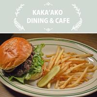 [要予約]KAKA'AKO DINING &CAFE/キラウエアBBQバーガー