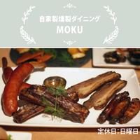 【ディナー限定】燻製ダイニングMOKU/燻製肉盛り合わせ 4種