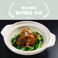 【11:45~配送OK】横浜中華街 揚州飯店 本店/牛バラ肉の煮込み