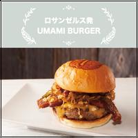UMAMI BURGER(ウマミバーガー)/ウマミバーベキュー