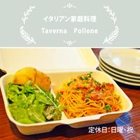【ランチ限定】タベルナ ポローネ /ランチセットアマトリチャーナ