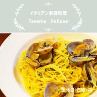 【ディナー限定】タベルナ ポローネ /ボンゴレ