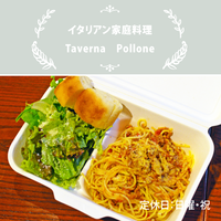【ランチ限定】タベルナ ポローネ /ランチセットボロネーゼ