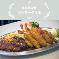 センターグリル/洋食プレートA(4~5人前)