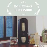 BUKATSUDO COFFEE/紅茶ポット