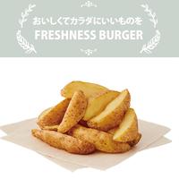 フレッシュネスバーガー/北海道産フライドポテト(Rサイズ)