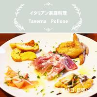 【ディナー限定】タベルナ ポローネ /5種盛りオードブル