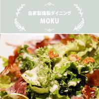 【ディナー限定】燻製ダイニングMOKU/生ハム&燻製ブリーチーズ&燻製クルミのサラダ