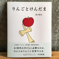 Yasuhiro Suzuki | 絵本『りんごとけんだま』