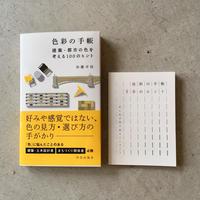 【セット】色彩の手帳   100のヒント/50のヒント