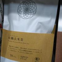 うきはの山茶・有機玄米茶(70g)