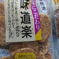 味道楽玄米せんべい白胡麻(110g)