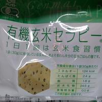 有機玄米セラピー・素焼き(30g)