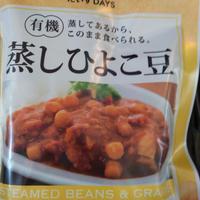 だいずデイズ・有機蒸しひよこ豆(85g)