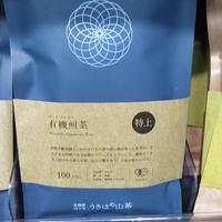 うきはの山茶・有機煎茶・特上(100g)