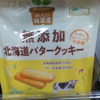 純国産無添加北海道バタークッキー(2枚×5包)