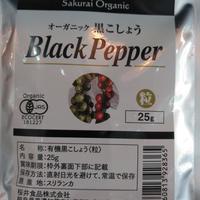 オーガニック黒こしょう・粒(袋入25g)