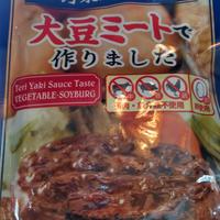 三育・てり焼き野菜大豆バーグ(100g)