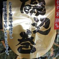 サンコー・磯部巻き(40g)