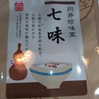 向井珍味堂・七味(15g)