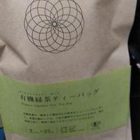 うきはの山茶・有機緑茶ティーバッグ(25包)