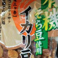 有機そら豆使用イカリ豆(95g)