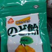 サンコー・かりん入りのど飴(34g)
