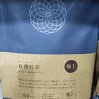 うきはの山茶・有機煎茶・極上(100g)