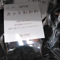 オーサワの鳴門産カットわかめ(45g)