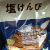 純国産塩けんぴ(110g)