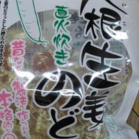 直火炊き大根生姜のど飴(80g)
