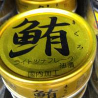 鮪ライトツナフレーク油漬(70g)